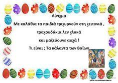 Το νέο νηπιαγωγείο που ονειρεύομαι : Αινίγματα για το Πάσχα Greek Language, Easter Crafts, Easter Ideas, Happy Easter, Blog, Kids, Education, School, Baskets