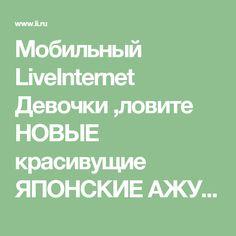 Мобильный LiveInternet Девочки ,ловите НОВЫЕ красивущие ЯПОНСКИЕ АЖУРНЫЕ УЗОРЫ спицами   Ирина_Зелёная - Всё самое модное, интересное и вкусное вы найдёте у perchica  