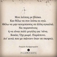 24 Ideas Quotes Greek Pillow Fights For 2019 Poetry Quotes, Book Quotes, Me Quotes, Funny Quotes, Daily Quotes, Counseling Quotes, Saving Quotes, Pillow Quotes, Greek Quotes