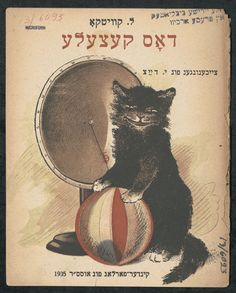 Yiddish children's book(The Kitten byLeibKvitko), Odessa, 1935. From the Center for Jewish History, who offer this description:   ...