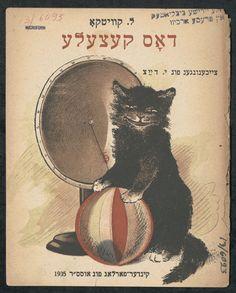 Yiddish children's book (The Kitten by Leib Kvitko), Odessa, 1935