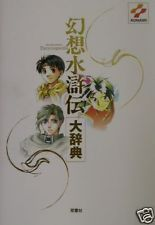 Genso Suikoden Encyclopedia Book Daiziten Art Japan