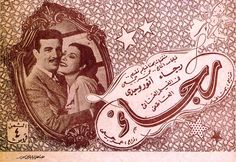 #arabic #poster #vintage #old #design