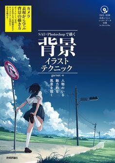 Amazon.co.jp: SAI×Photoshopで描く 背景イラストテクニック ~人物のいる魅力的な風景を描く: garnet: 本