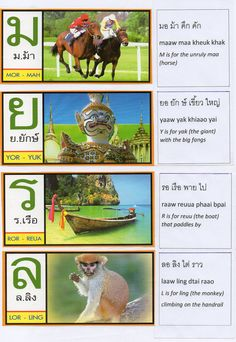 Thai Alphabet Song Lyrics page9