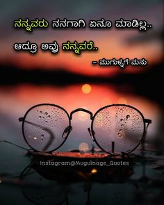 Good Thoughts Quotes, Good Life Quotes, Good Morning Quotes, Me Quotes, Save Water Quotes, Love Quotes In Kannada, Whatsapp Profile Wallpaper, Meaningful Sentences, Best Quotes Images
