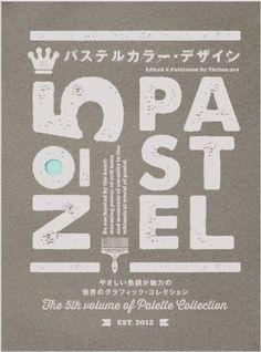 Amazon.co.jp: パステルカラー・デザイン (PALETTE): ヴィクショナリー: 本