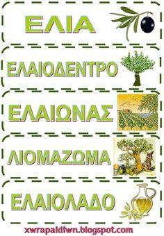 """""""ΤΑΞΙΔΙ ΣΤΗ ΧΩΡΑ...ΤΩΝ ΠΑΙΔΙΩΝ!"""": ΚΑΡΤΕΛΕΣ ΜΕ ΛΕΞΕΙΣ ΓΙΑ ΤΗΝ ΕΛΙΑ ΚΑΙ ΡΕΑΛΙΣΤΙΚΕΣ ΕΙΚΟΝΕΣ! Greek Language, Second Language, Albania, Learn Greek, American Children, Fall Is Here, Olive Tree, Special Education, Kindergarten"""