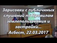 Публичные слушания по проекту правил землепользования и застройки Асбест...