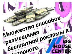 МНЕ хорошо здесь!!в БОЛЬШОМ ДОМЕ# http://lyubanya.bhc.bz ., если вы читаете эти строки , значит вы ищете достойный достойный заработок в интернете ,приглашаю в нашу дружную команду,У нас начинают зарабатывать абсолютно ВСЕ ! начиная с нуляОбучение ,Бесплатно#Пошаговая инструкция http://dvigaiknam.bh...