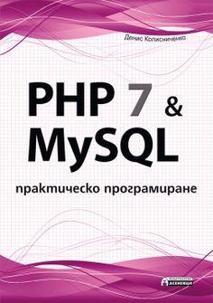 PHP 7 & MySQL практическо програмиране от Денис Колисниченко - Knijnaborsa.bg Php, Books, Libros, Book, Book Illustrations, Libri