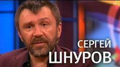 Сергей Шнуров. Наедине со всеми / naedine so vsemi 2017