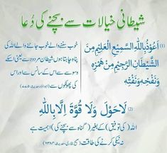 Beautiful Dua, Beautiful Islamic Quotes, Duaa Islam, Islam Hadith, Islamic Msg, Hadith Quotes, Health And Beauty Tips, Quran, Sayings