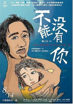 No Puedo Vivir Sin Ti/Taiwan/Leon Dai