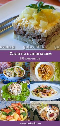 Салаты с ананасом, 155 рецептов, фото-рецепты