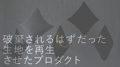RDF アップサイクル倉敷デニムシリーズ 2015https://www.rdf.ne.jp/