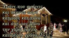Tapas, New Year Greetings, Greek Quotes, Christmas And New Year, Patterns, Beautiful, Block Prints, Pattern, Models