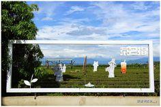南投景點推薦-名間茶香四溢的觀光工廠[ 茶二指故事館 ] | 跟著領隊玩~Sky的美食.景點.住宿.台灣旅遊行程~
