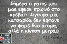 - Ο τοίχος είχε τη δική του υστερία – Funny Greek, Greek Quotes, Just For Laughs, True Words, Make Me Smile, Haha, Funny Pictures, Funny Quotes, Hilarious