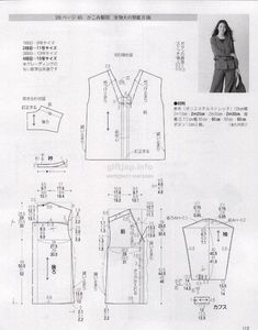 Japanese book and handicrafts - Lady Boutique Coat Patterns, Blouse Patterns, Clothing Patterns, Japanese Sewing Patterns, Japanese Books, Japanese Lady, Book And Magazine, Pattern Drafting, Jacket Pattern