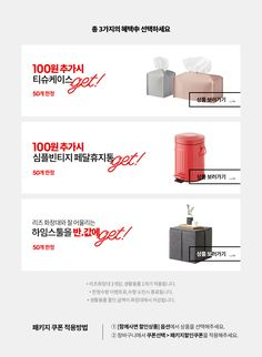 [침실] 침실 11월 이벤트 - 한샘몰 Event Banner, Web Banner, Web Layout, Layout Design, Page Design, Web Design, Promotional Design, Brand Promotion, Catalog Design