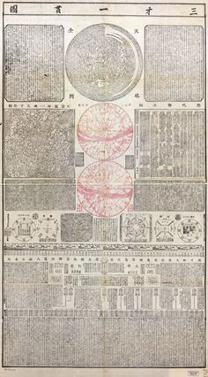 A 1722 Chinese woodblock map of the world by Lü Weifan, this astronomic map includes a table of the great dynasties of China, maps of the planets, quotes from literature and other numerous details Old Maps, Antique Maps, Vintage Maps, Map Design, Graphic Design, Terre Plate, Map Diagram, Map Globe, Alternate History