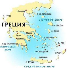 География Греции такова, что ее местоположение пало на юго–восточную часть Европы, почти у самой границы с Азией. Полуостров Греция располагается на 131.944 квадратных километрах. Располагает Греция оконечностью Балканского полуострова и многочисленным количеством островов Средиземного, Ионического и Эгейского моря.