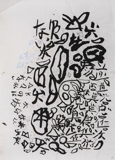 Hiroe Kittaka    untitled  , 2007 ink, rice paper 9.5 x 13 inches / 24.1 x 33 cm / HKi 19