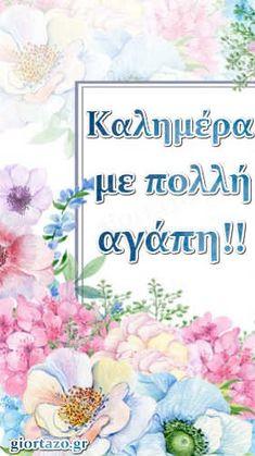 Εικόνες Καλημέρα Με Λόγια giortazo Good Morning Good Night, Happy Day, Mom And Dad, Good Morning