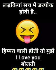 Best Picture For Funny Quotes wine For Your Taste You are looking for something, and it is going to tell you exactly what you are looking for, and you didn't find that picture. Here you will find the Funny Status Quotes, Funny Quotes In Hindi, Funny Attitude Quotes, Funny Statuses, Jokes In Hindi, Jokes Quotes, Memes, Funny Dp, Funny Love Jokes