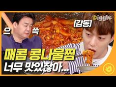 Korean Dishes, Korean Food, Food Plating, Chicken Wings, Meat, Breakfast, Recipes, Youtube, Morning Coffee