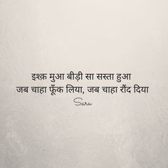 Saru Singhal Poetry, Quotes by Saru Singhal, Hindi Poetry, Baawri Basanti Desi Quotes, Hindi Quotes, Sad Quotes, Love Quotes, Qoutes, Poetry Hindi, Poetry Quotes, Parrot Quotes, Inspiring Quotes About Life