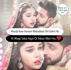 Cute Couples Quotes ❤️💕i love hart Love Hurts Quotes, New Love Quotes, Muslim Love Quotes, Secret Love Quotes, Love Quotes Poetry, Love Husband Quotes, Punjabi Love Quotes, Cute Couple Quotes, Islamic Love Quotes