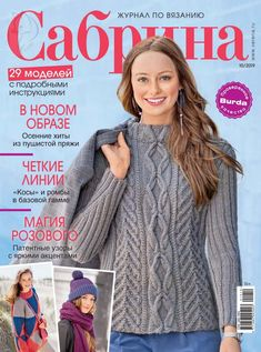 by Laer Taisiya - issuu Knitting Magazine, Crochet Magazine, Knitting Projects, Knitting Patterns, Top Down, Knit Crochet, Crochet Hats, Purl Soho, Wordpress Website Design