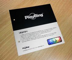 플레이링® 품질보증서의 정품 홀로그램을 확인하세요.
