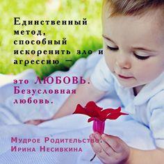 Единственный метод, способный искоренить зло и агрессию – это любовь. Безусловная любовь. Она не имеет ничего общего с иллюзиями или сбеганием от проблемы. Она настойчива и действенна, трезва и справедлива. Не позволяет паразитировать и использовать себя. И тем самым заставляет человека задуматься и начать менять свою жизнь. Ирина Несивкина  #мудроеродительство #иринанесивкина #фраза_дня_про_жизнь #умныемысли #цитаты #мудрость #выбор #жизнь #мысли #духовныеценности #энергия #психологияжизни…