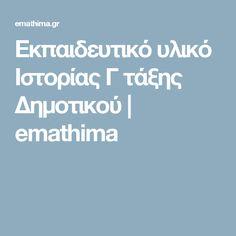 Εκπαιδευτικό υλικό Ιστορίας Γ τάξης Δημοτικού | emathima