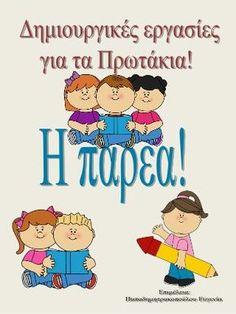 First Grade, Second Grade, Greek Language, Greek Alphabet, School Staff, School Pictures, School Themes, Home Schooling, Book Activities