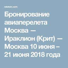 Бронирование авиаперелета Москва — Ираклион (Крит) — Москва 10 июня – 21 июня 2018 года