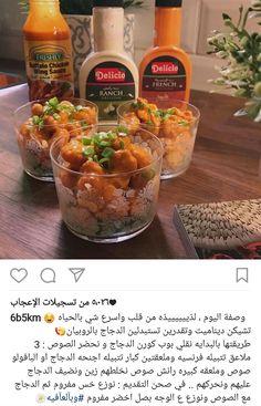 No Salt Recipes, Fudge Recipes, Cooking Recipes, Healthy Recipes, Cookout Food, Ramadan Recipes, Food Platters, Arabic Food, Food Presentation