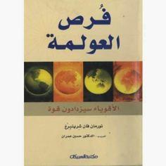 كتاب فرص العولمة الأقوياء سيزدادون قوة  http://www.almotaqqaf.blogspot.com/2015/03/blog-post_49.html