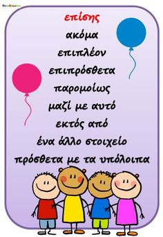 "Συνώνυμα της λέξης ""επίσης"" Greek Language, Speech And Language, Preschool Education, Elementary Education, Learn Greek, School Organisation, School Staff, Language Activities, Teaching Writing"