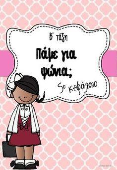β' τάξη - Πάμε για ψώνια; Greek Language, Learning, School, Children, Character, Study, Baby, Young Children, Boys