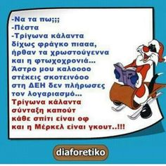 Εχει απολειτο δικιο ο γατος χαχαχαχαχαχα Funny Greek Quotes, Greek Memes, Very Funny Images, Funny Photos, Ancient Memes, Funny Jokes, Hilarious, Bring Me To Life, One Liner