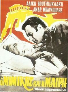 Cinema Posters, Movie Posters, Classic Movies, Great Movies, Cinematography, Kai, Greek, Drama, Actors