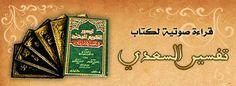 دار الإسلام Islam House ,كتب , صوتيات , فيديو , مقالات , قرآن كريم , بلغات العالم
