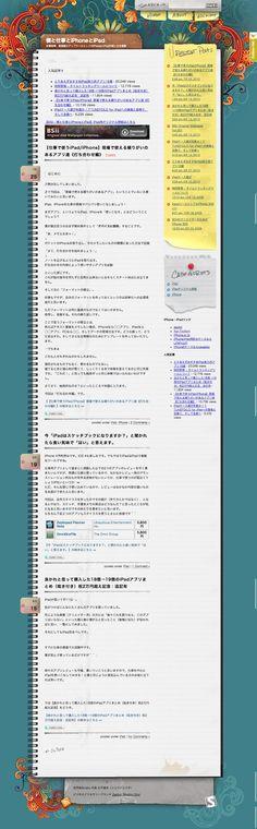 僕と仕事とiPhoneとiPad Ipad, Bullet Journal, Iphone, Blog, Blogging