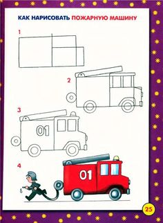 Пожарная машина Pencil Art Drawings, Doodle Drawings, Cartoon Drawings, Animal Drawings, Easy Drawings, Drawing Lessons For Kids, Drawing Tutorials For Kids, Art Lessons, Directed Drawing