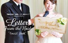 \marry掲載商品/【新商品】花嫁の手紙 木製レーザー刻印「フォレストブック」結婚式 を販売する「ファルベ」は、おしゃれな結婚式アイテム専門店。結婚式の招待状や、両親のプレゼントなどウェディングに必要なものはおまかせ下さい。オリジナルギフトや招待状の制作もぜひご相談ください。