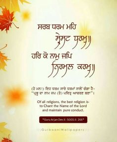 Sikh Quotes, Gurbani Quotes, Punjabi Quotes, Quotes Images, Qoutes, Guru Granth Sahib Quotes, Sri Guru Granth Sahib, Guru Arjan, Learn To Fight Alone